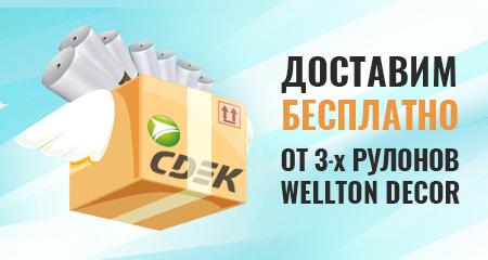 Доставим бесплатно от 3х рулонов Wellton Decor до пунктов выдачи СДЭК на европейской части России.